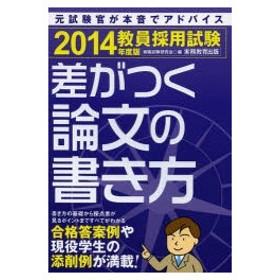 教員採用試験差がつく論文の書き方 2014年度版