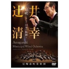 辻井清幸 〜尼吹と歩んだ53年の軌跡〜 / 尼崎市吹奏楽団 (DVD)