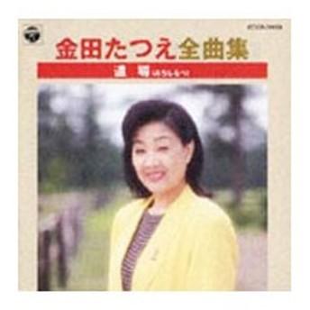 金田たつえ/金田たつえ全曲集〜道導(みちしるべ)