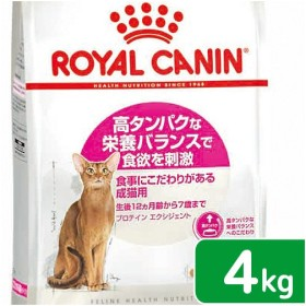 ロイヤルカナン 猫 プロテインエクシジェント 成猫用 4kg 3182550767224 お一人様5点限り ジップ付