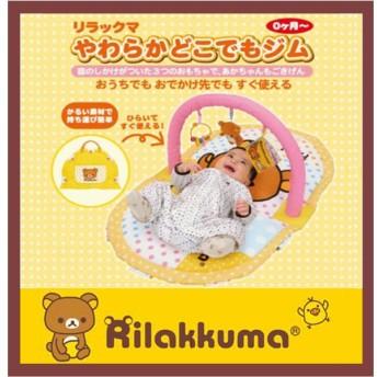 リラックマやわらかどこでもジム 62-18 アポロ社 Apollo-sha Rilakkuma おもちゃ toys ギフト プレイマット 出産祝い 誕生日プレゼント 安全 安心 知育玩具