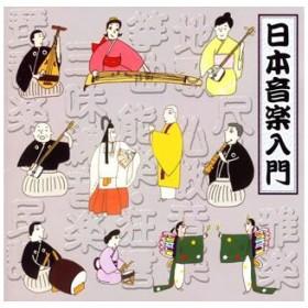 日本音楽入門 /  (CD)