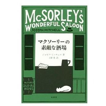 マクソーリーの素敵な酒場/MitchellJoseph