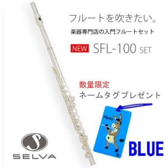 Selva / SFL-100 セルバ 入門用フルート 数量限定ネームラグプレゼント (タグ:512001100)
