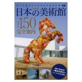 日本の美術館ベスト150完全案内 アートなミュージアムへようこそ 保存版