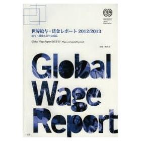 世界給与・賃金レポート 2012/2013