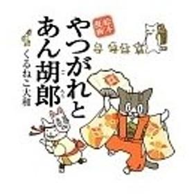 やつがれとあん胡郎 絵本漫画/くるねこ大和
