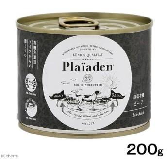 プレイアーデン 100%有機 ビーフ 200g 関東当日便