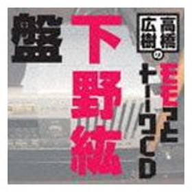 高橋広樹のモモっとトーークCD 下野紘盤 [CD]