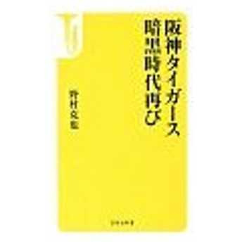 阪神タイガース暗黒時代再び/野村克也