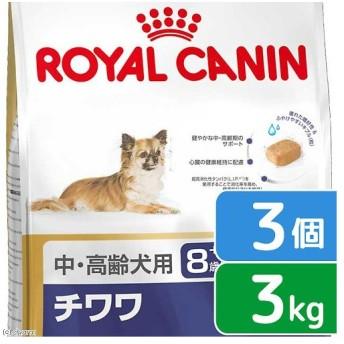 ロイヤルカナン チワワ 中・高齢犬用 3kg×3袋 3182550824477 沖縄別途送料 ジップ付