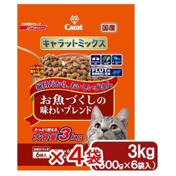 日清 キャラットミックス お魚づくしの味わいブレンド 3kg(500g×6パック) 4袋入り お一人様1点限り