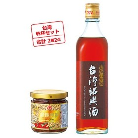 6%OFFクーポン 台湾 お土産 台湾土産 ギフト 乾杯セット 酒 ID:80651967