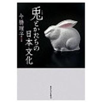 兎とかたちの日本文化/今橋理子
