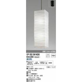 オーデリック(ODELIC) [OP052091NDB] LED和風吹抜用ペンダント