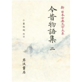 新日本古典文学大系 34