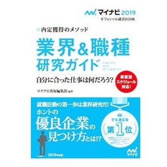 業界&職種研究ガイド '19/マイナビ出版