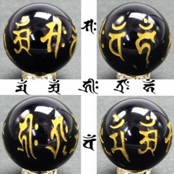 天然石 オニキス 梵字 金彫り ビーズ【粒売り】約12mm 〔RYC26-12m〕