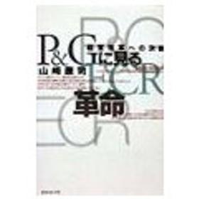 P&Gに見るECR革命/山崎康司