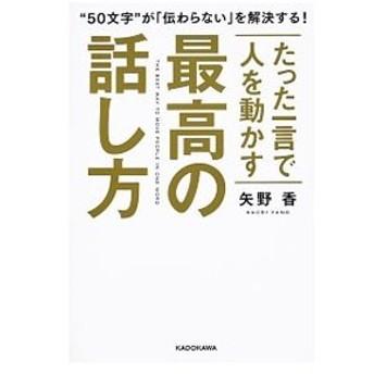 たった一言で人を動かす最高の話し方/矢野香