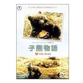 DVD/子熊物語