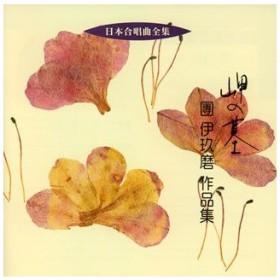 日本合唱曲全集「岬の墓」團伊玖磨作品集 /  (CD)