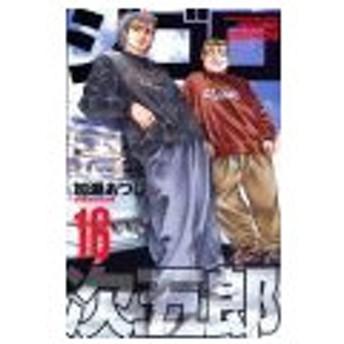 ジゴロ次五郎 16/加瀬あつし