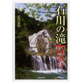 石川の滝77紀行