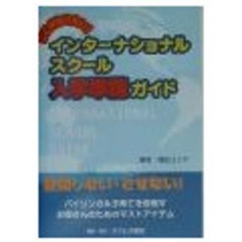 ここが知りたい!インターナショナルスクール入学準備ガイド/オクムラ書店