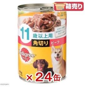ペディグリー 11歳以上用 角切り ビーフ 400g ドッグフード ぺティグリー 超高齢犬用 24缶