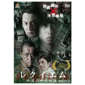 レクイエム 〜外道の中の外道〜 [DVD]