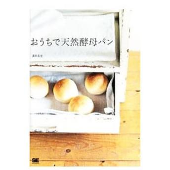 おうちで天然酵母パン/浜田美里