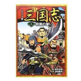 コミック版三国志 1/羅貫中