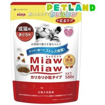 ミャウミャウ カリカリ小粒タイプ ミドル まぐろ味 ( 580g )/ ミャウミャウ(Miaw Miaw) ( キャットフード )