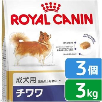 ロイヤルカナン チワワ 成犬用 3Kg×3袋 3182550747820 沖縄別途送料 ジップ付