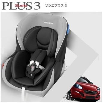 チャイルドシート ソシエプラス3 ファイングレー リーマン leaman ジュニアシート シートベルト固定 赤ちゃん 新生児 日本製 お買い得モデル 里帰り 帰省 baby