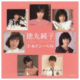 徳丸純子 / ゴールデン☆ベスト 徳丸純子 [CD]