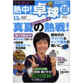 熱中!卓球部 TABLE TENNIS Vol.13(2012) 中学部活応援マガジン