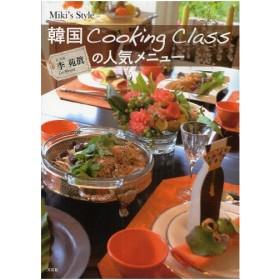 韓国Cooking Classの人気メニュー Miki's Style