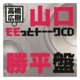 高橋広樹のモモっとトーークCD 山口勝平盤 [CD]