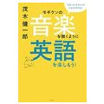 モギケンの音楽を聴くように英語を楽しもう!/茂木健一郎