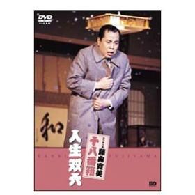DVD/松竹新喜劇 藤山寛美 人生双六