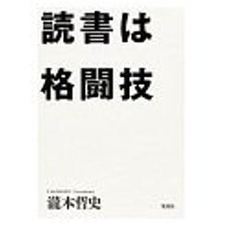 読書は格闘技/滝本哲史