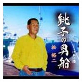 松裕二 / 銚子の男船/にがい酒 [CD]