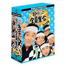 DVD/番組誕生40周年記念盤 8時だヨ!全員集合 2008 DVD−BOX