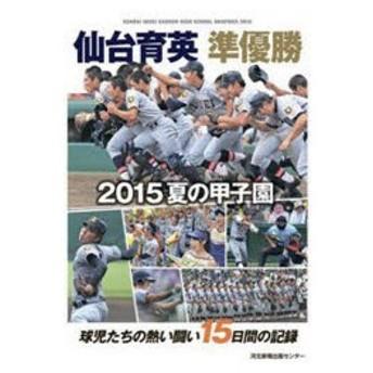 仙台育英準優勝 2015夏の甲子園