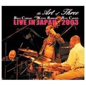 アート・オブ・スリー / LIVE IN JAPAN 2003 [CD]