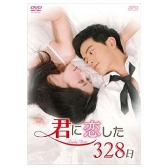 君に恋した328日〈台湾オリジナル放送版〉DVD-BOX1 [DVD]