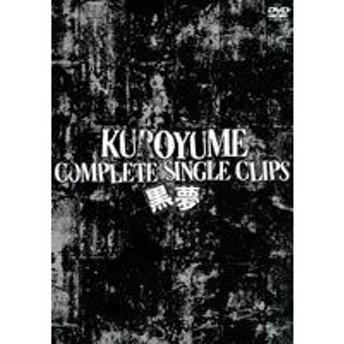 黒夢 COMPLETE SINGLE CLIPS ※再プレス [DVD]