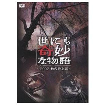 世にも奇妙な物語 2007秋の特別編 石原さとみ/阿部サダヲ/他 DVD